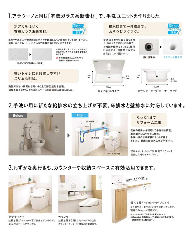 トイレ専用手洗い