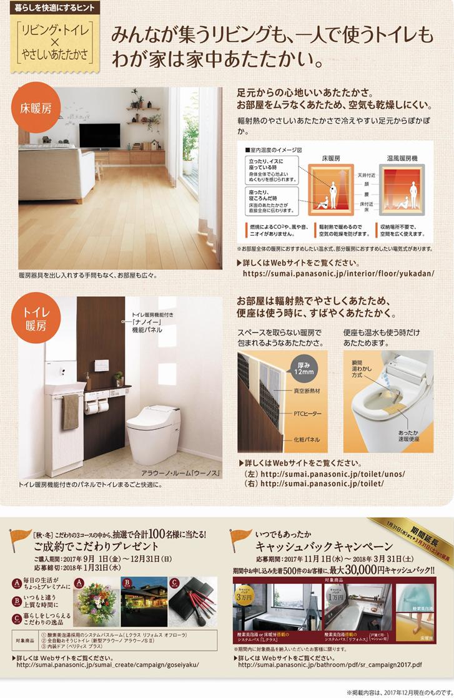 リビング・トイレ暖かリフォーム