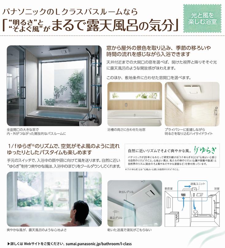 光と風を楽しむ浴室