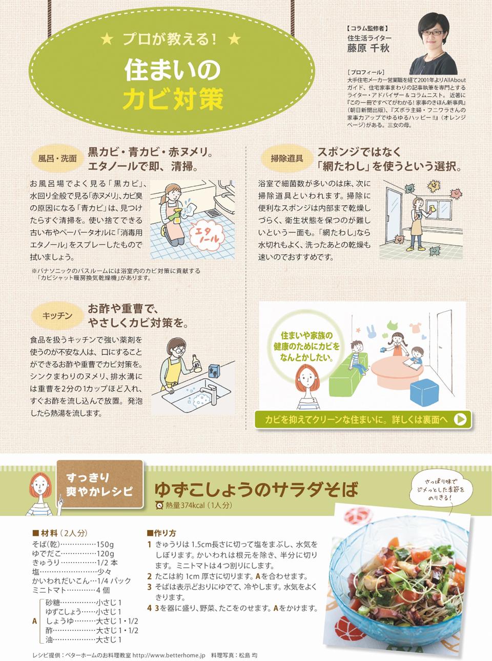 風呂・キッチンカビ対策