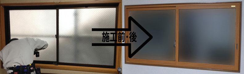 LIXIL樹脂製内窓「インプラス」