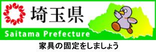 埼玉県ホームページへのリンク