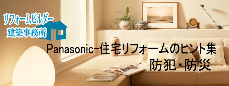 Panasonic|リフォームのヒント集