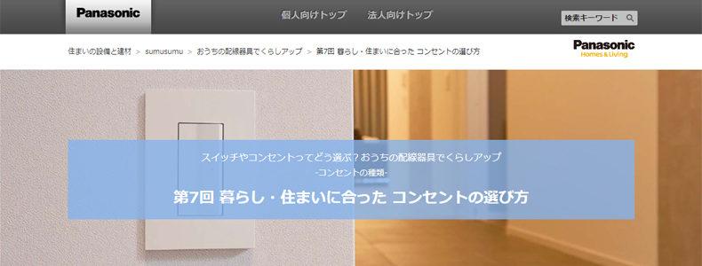 Panasonic|住まいの設備と建材|sumusumu